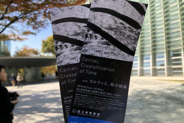 「カルティエ、時の結晶」展