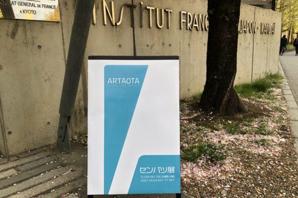 ARTAOTA センバツ展
